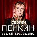 """Сергей Пенкин """"Classic 2"""". Эксклюзивный концерт в день рождения с симфоническим оркестром!"""