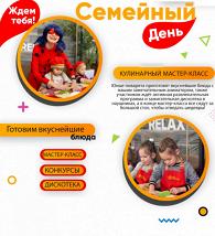 Детский кулинарный мастер- класс