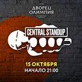 Вечеринка Central StandUp