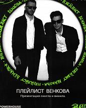 «Плейлист Венкова»