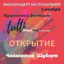 Музыкальный фестиваль Tutti ClassicFest: Открытие