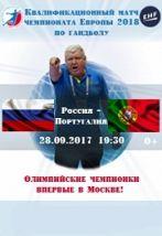 Квалификационный матч чемпионата Европы-2018 по гандболу среди женщин между сборными России и Португалии