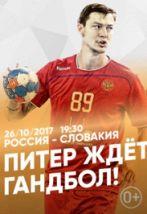 Квалификационный матч чемпионата мира 2019 по гандболу между мужскими сборными России и Словакии