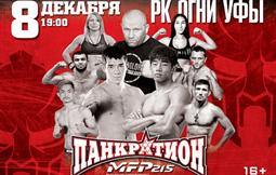 Международный турнир по панкратиону MFP215 «Уральский рубеж»