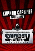 SARYCHEV POWER EXPO