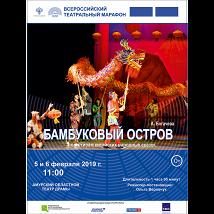 Бамбуковый остров (Магаданский государственный музыкальный и драматический театр)