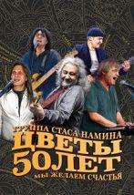«50 лет»: «Цветы»