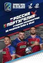 Чемпионат Европы по регби 2020. Россия — Португалия