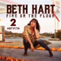 Бет Харт