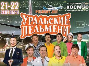 «Уральские пельмени»