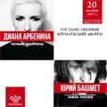 Диана Арбенина и «Ночные снайперы», Юрий Башмет и Симфонический оркестр «Новая Россия»