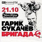 Гарик Сукачев и «Бригада С»