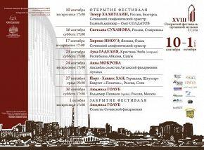 Людмила Голуб (орган, Москва), Владимир Пинялов (труба, Петербург)
