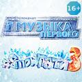 «Snow пати 3»