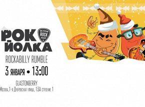 «Рок-йолка Kids Rock Fest: Rockabilly Rumble»