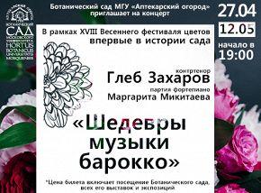 Глеб Захаров (контратенор), Маргарита Микитаева (фортепиано)