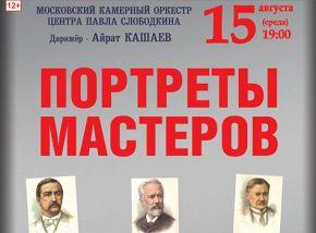 Камерный оркестр Центра Павла Слободкина. Дирижер Айрат Кашаев