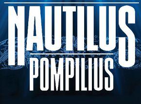 «Наутилус Помпилиус»
