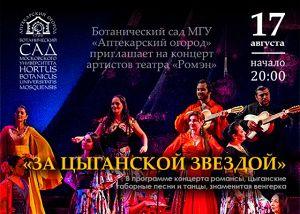 Концерт За цыганской звездой
