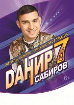 Данир Сабиров г.Стерлитамак