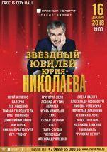 Звездный Юбилей Юрия Николаева