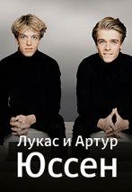 Фортепианный дуэт (Нидерланды): Лукас и Артур Юссен