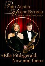 «Jazz Across Borders»: Патти Остин, Игорь Бутман и Московский джазовый оркестр