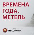 Трио «Бельканто». Государственный оркестр «Гусляры России»