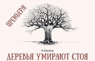"""""""Деревья умирают стоя."""""""