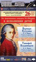 Все фортепианные концерты В.А. Моцарта в исполнен