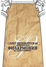 Академический СИМФОНИЧЕСКИЙ ОРКЕСТР ФИЛАРМОНИИ.  И.Демидов