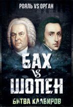 Бах vs. Шопен: Орган vs. Рояль