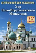 Хор Ново-Иерусалимского монастыря