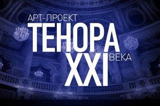 Арт-проект ТЕНОРА XXI ВЕКА ЛЮБИМЫХ ИМЕНА