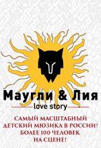 Маугли & Лия. Love story