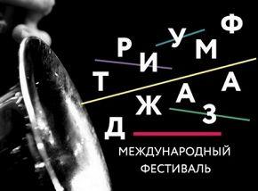 «Триумф джаза»: Трио Роберта Гласпера, Квартет Игоря Бутмана, Ivanov Vibe Band