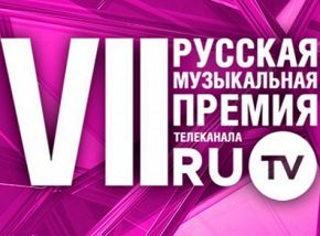 «IX Русская музыкальная премия телеканала RU.TV»