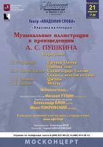 Музыкальные иллюстрации к произведениям А.С.Пушкин