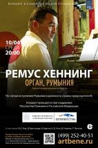 Ремус Хеннинг (орган, Румыния)