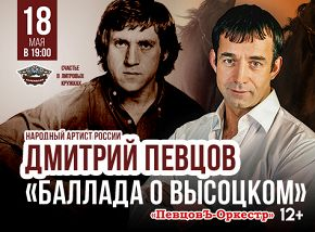 «Баллада о Высоцком»: Дмитрий Певцов