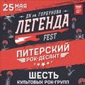 «Легенда Fest-Питерский десант»