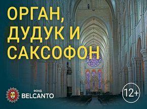 Фестиваль «Gloria» к 200-летию освещения Кафедрального собора святых апостолов Петра и Павла