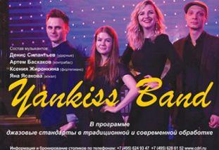 ВРЕМЯ ДЖАЗА Yankiss Band