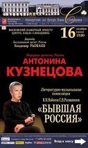 Бывшая Россия.Антонина Кузнецова