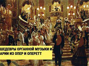 «Шедевры органной музыки и арии из опер и оперетт»