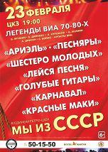 """""""Мы из СССР"""""""