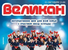 Детский Хор Великан. Velikan Show