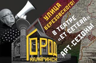 «Город Калягинск. Улица джаза»: Александр Калягин и Борис Березовский