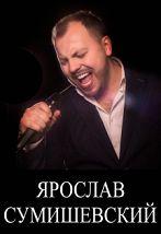 "Ярослав Сумишевский - ДК "" Октябрь"" 04/01/2020"