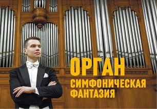«Орган: симфоническая фантазия»